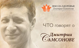 ЧТО говорят о Дмитрии САМСОНОВЕ