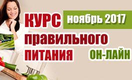 Ольга, отзыв о Курсе правильного питания он-лайн